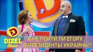 А не пойти ли Егору… в Президенты Украины? | Дизель cтудио