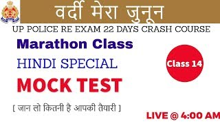 Class 14 | # UP Police Re-exam | HINDI MOCK TEST  |  | by Vivek Sir |HINDI MOCK TEST