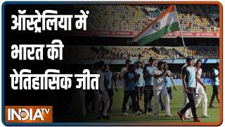 India vs Aus 4th Test: गाबा में पहली बार लहराया तिरंगा, भारत ने 2-1 से जीती सीरीज
