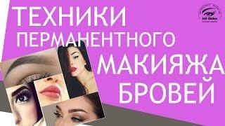 Перманентный макияж БРОВЕЙ. Техники для макияжа Бровей. Волосковая Техника