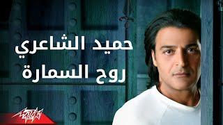 Roh El Samara - Hamied El Shaeri روح السماره - حميد الشاعرى