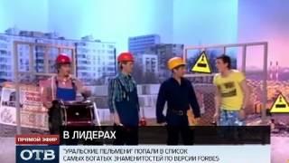 Forbes поставил «Уральских пельменей» выше Михалкова, Безрукова и Урганта