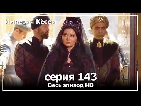 Великолепный век Империя Кёсем серия 143