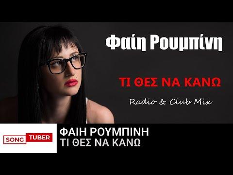 Φαίη Ρουμπίνη - Τι Θες Να Κάνω - Official Audio Release 2018