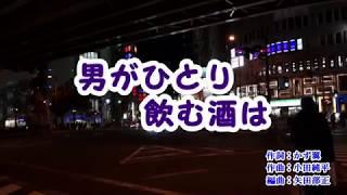 新曲『男がひとり飲む酒は』小田純平 カラオケ 2019年4月24日発売