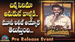 hero-ram-speech-at-brochevarevarura-movie-pre-release-event-sree-vishnu-ntv