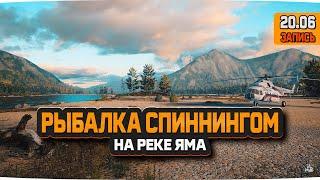 Рыбалка спиннингом на реке Яма — Русская Рыбалка 4