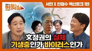 [안철수]  서민 안철수 백신토크 1편 | 문정권의 실…