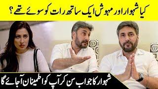 Did Shahwar And Mehwish Slept Together Last Night? | Meray Paas Tum Ho | Desi Tv