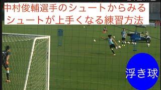 #中村俊輔選手のシュートから学ぶ いいシュートを打つ為の練習方法 浮き球で足の甲に乗せる