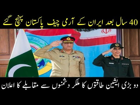 Iran Army Chief Visits Pakistan After 40 Years