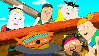 Пиратская школа - Галеротерапия - Премьера на канале Союзмультфильм 2020