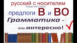№ 424  Грамматика русского языка: предлог ВО