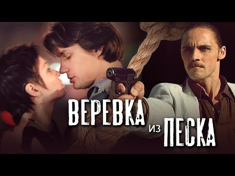 ВЕРЁВКА ИЗ ПЕСКА - Серия 10 / Криминальный детектив