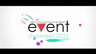 Showreel компании Event Воронеж, организация мероприятий(http://bigevent.ru/ Это мы! Это вы! Это компания Event! Лучшее за прошедший год – Showreel 2015. И 8 лет c хэштегами #business #fun #emotion..., 2015-05-08T06:31:41.000Z)
