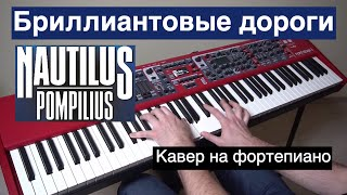 Nautilus Pompilius - Бриллиантовые дороги | Кавер на фортепиано | Наутилус Помпилиус | пианино видео