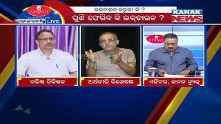 Manoranjan Mishra Live: Will Lockdown Return Again?