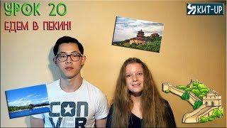 УРОК 20 - Едем в Пекин!- (Китайский язык для начинающих с носителем - KIT-UP)