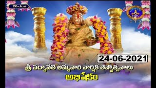 Sri Padmavathi Ammavari Teppotsavalu | Abhisekam | 24-06-2021 | SVBCTTD