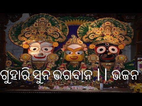 GUHARI SUNA BHAGABANA || MOST POPULAR ODIA BHAJAN