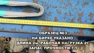 Испытания текстильных строп(Испытания текстильных строп от 5 производителей на испытательном стенде., 2014-04-21T12:44:23.000Z)