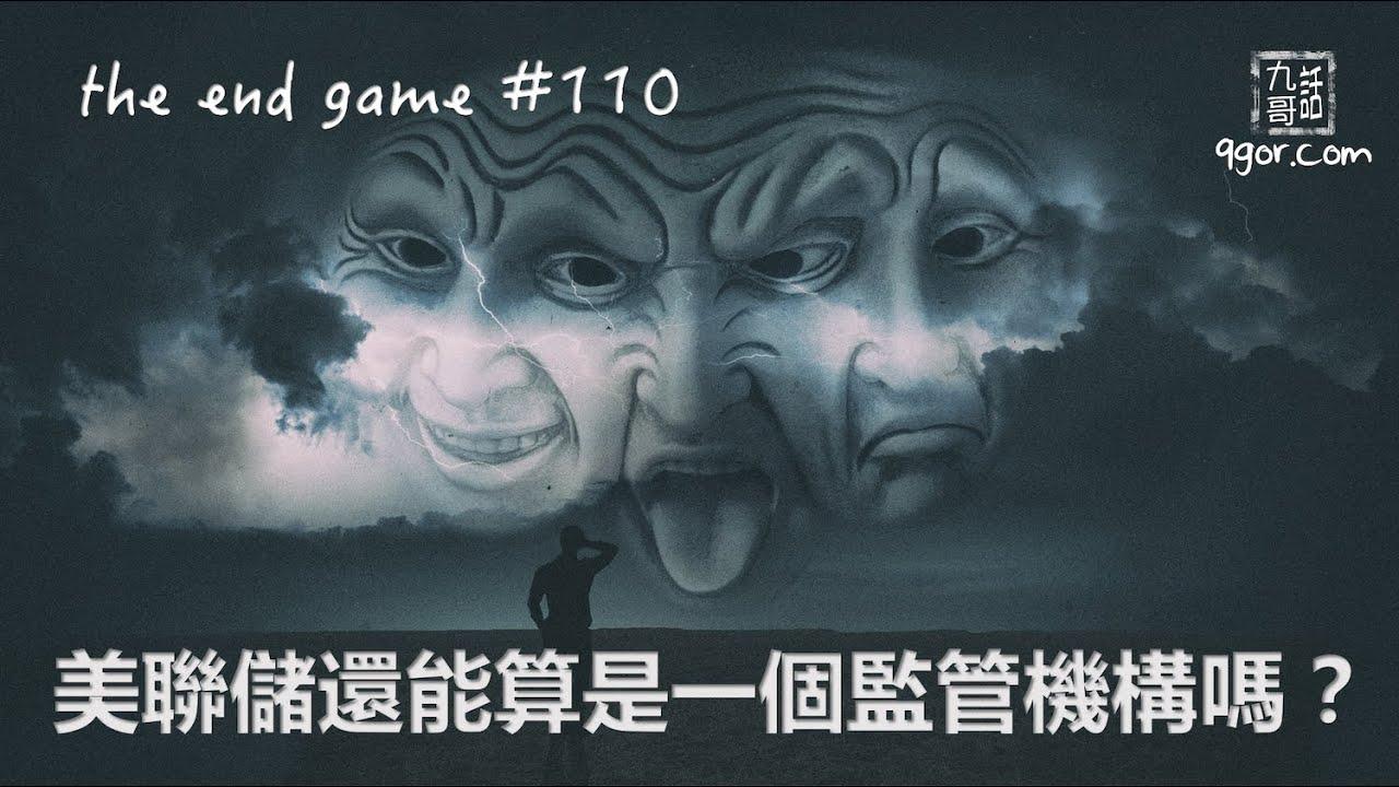 THE END GAME #110  美聯儲還算是一個監管機構嗎?