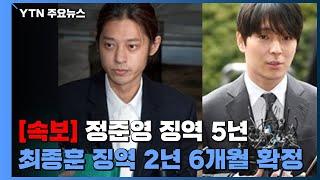 대법원, 정준영 징역 5년·최종훈 징역 2년 6개월 확정 / YTN