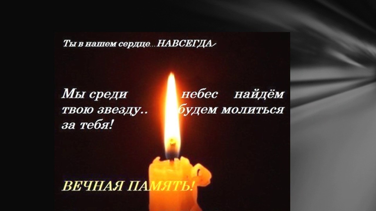 Фото о памяти умерших близких брата