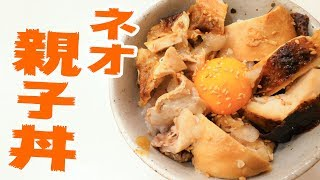 ネオ親子丼できました。 thumbnail