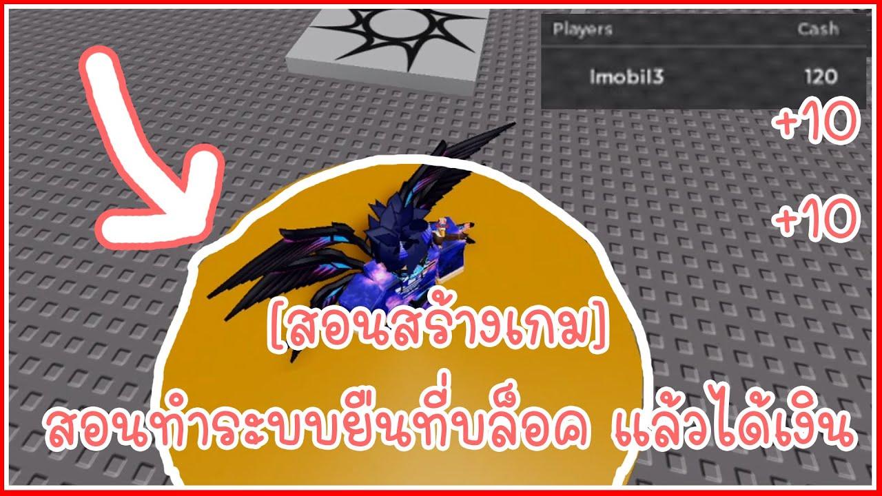 [สอนสร้างเกม] สอนทำระบบยืนที่บล็อค แล้วได้เงิน Ep.14 - Roblox Studio