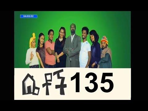 Download Betoch Comedy Drama Part 135  - Wizigeb
