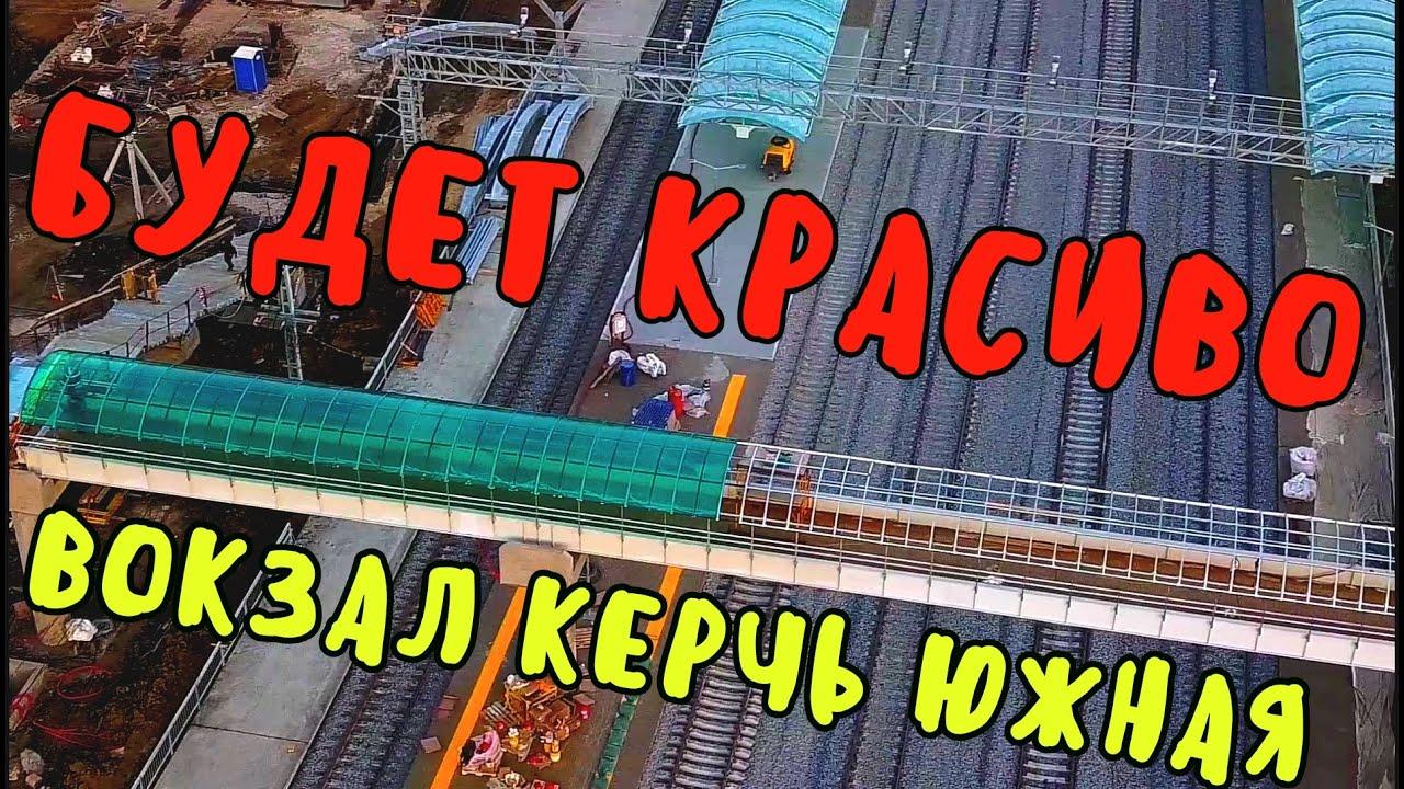 Крымский мост(16.11.2019)На Керчь Южная ПОЧТИ всё готово к приёму ПАССАЖИРСКИХ поездов.КОГДА ПОЕДЕМ?