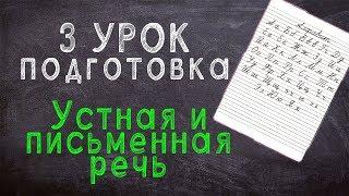 Подготовка к школе 3 урок - устная и письменная речь