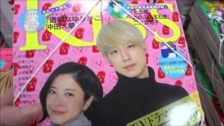 Kissキス 2017年 03 月号(講談社) 東京タラレバ娘 シェアOK お気軽に 【...