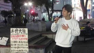 井野大雅【Weekend】オリジナル曲/ストリートライブ thumbnail