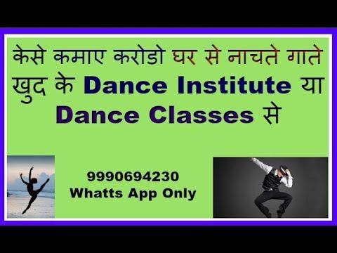 कमाए करोडो नाचते  हुए by starting Dance Classes or Dance Studio