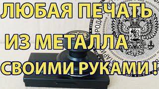 штампы и печати своими руками / DIY / HANDMADE / ПОДЕЛКА