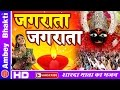 Download Jagrata Jagrata Meri Maiya Ka Jagrata || मैहर धाम  || नवरात्र भजन  || Maihar Dham # Ambey Bhakti MP3 song and Music Video