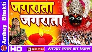 Jagrata Jagrata Meri Maiya Ka Jagrata    मैहर धाम     नवरात्र भजन     Maihar Dham # Ambey Bhakti