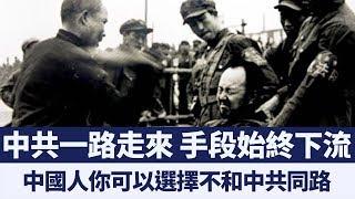 中國人  你可以選擇不與中共同路!|新唐人亞太電視|20190710