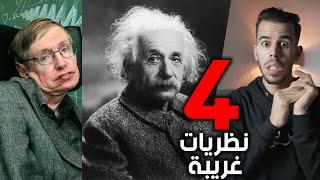 😧 أغرب 4 نظريات علمية