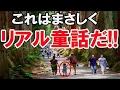 海外「日本の神話がカッコ良すぎる!」雄大さと神秘性に海外が感動【すごい日本】【海外の反応】[HD]