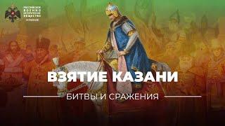 Тест «Битвы и сражения: Взятие Казани»