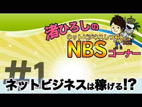 ネットビジネスって本当に稼げるの?:渚ひろしのNBSコーナーVol.1