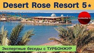 Desert Rose Resort 5* (ЕГИПЕТ, Хургада) - обзор отеля | Экспертные беседы с ТурБонжур