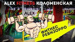 1# Фитнес Ревизорро. Alex fitness Коломенская.
