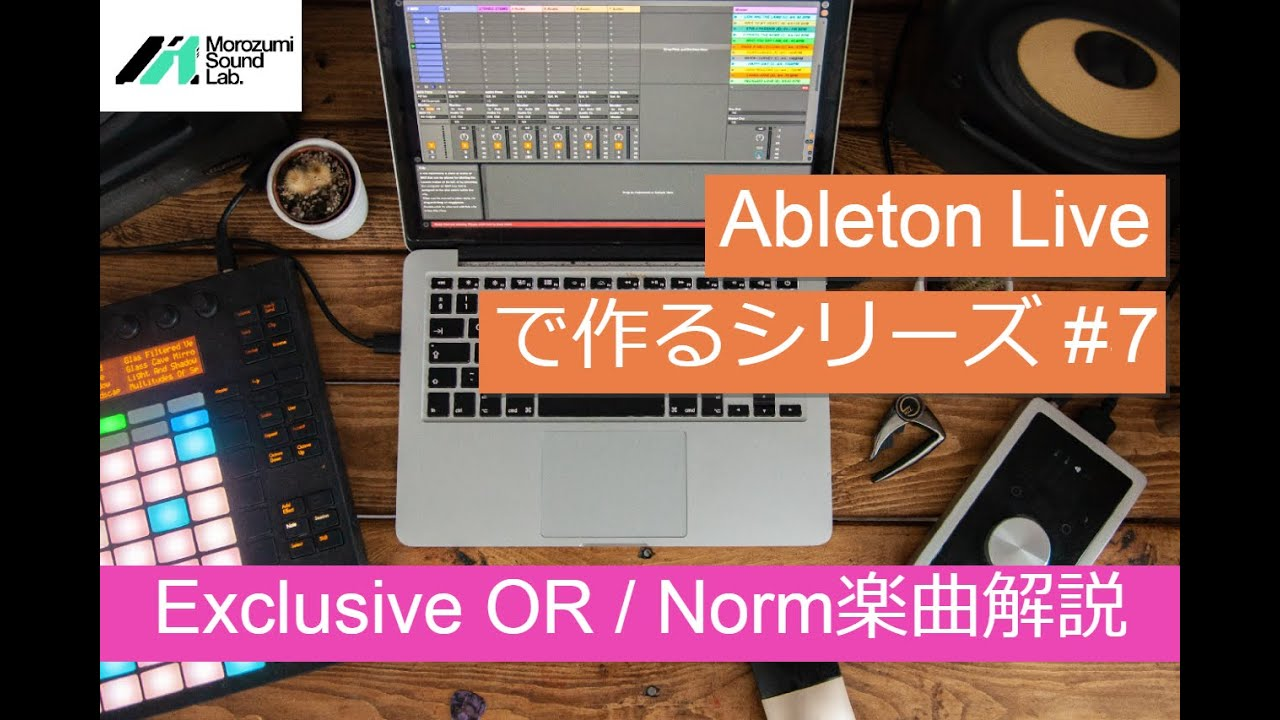 「Ableton Live で作るシリーズ」#7 Exclusive OR / Norm 楽曲解説