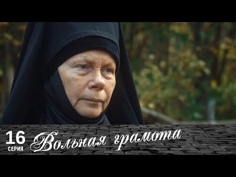 Вольная грамота   16 серия   Русский сериал - Ruslar.Biz