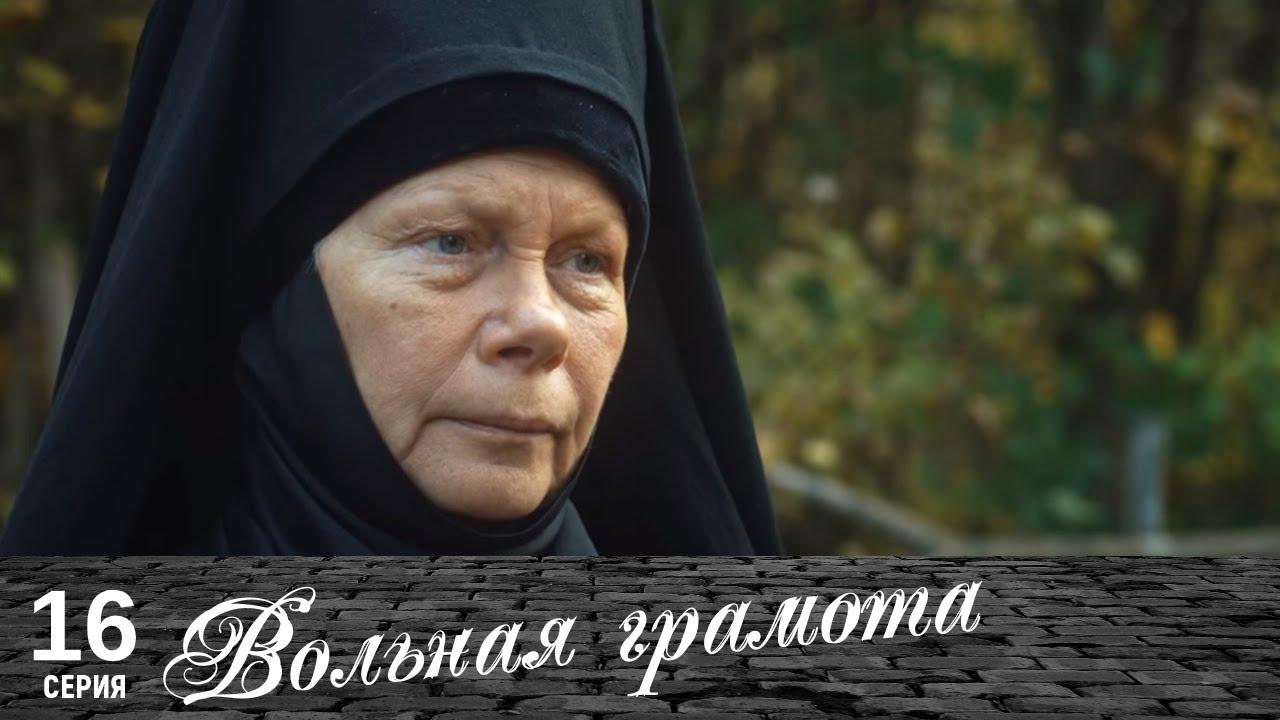 Вольная грамота | 16 серия | Русский сериал