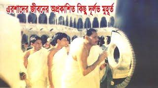ছবিতে এরশাদের জীবনের অপ্রকাশিত কিছু দূর্লভ মুহূর্ত! | Hussain Muhammad Ershad Exclusive